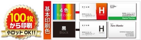 基本100枚から。オンデマンド名刺サイズは50枚も可能。カラー、2色、墨一色がございます