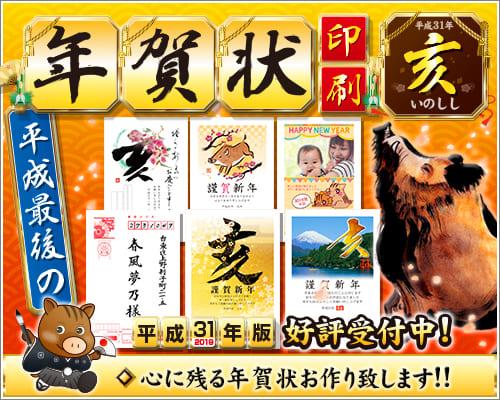 2019年(亥)年賀状印刷