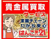 はんこ屋さん21栄店貴金属買取はこちらから!!!