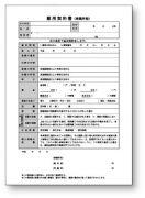 A4雇用契約書