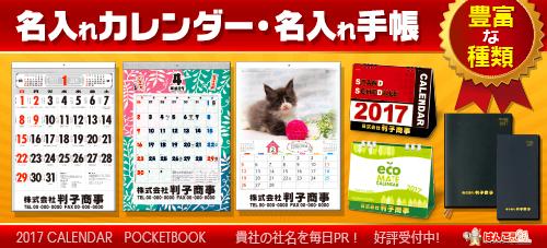 4-カレンダー・手帳 受付中(中)-2017