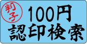 100円認印バナー