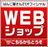 はんこ屋さん21栄店通販サイト