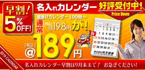 9/28(金)までカレンダー5%OFF