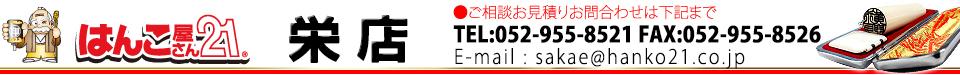 はんこ屋さん21栄店(愛知県名古屋市中区錦/栄駅/久屋大通駅)