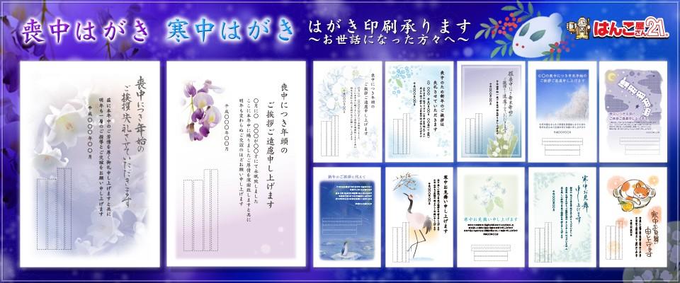 喪中寒中-メイン2018-8